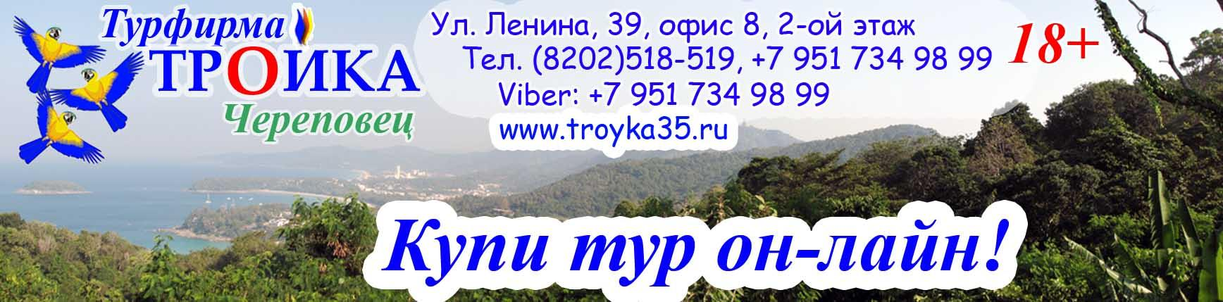 Турфирма Тройка Череповец Вологда Бабаево горячие туры